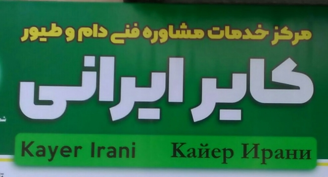 Kayer Irani Consulting Center for Livestock and Poultry Producers